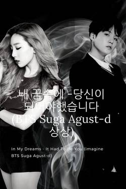 In My Dreams - It Had To Be You (imagine BTS Suga Agust-d)